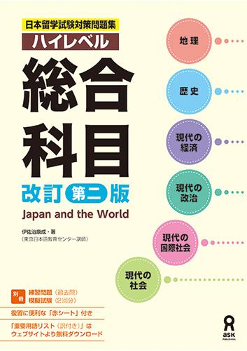 EJU 日本留学試験対策問題集 ハイレベルシリーズ ダウンロード ...