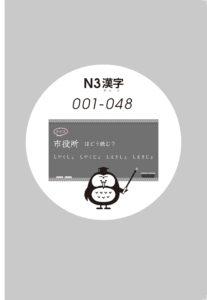 kani_n3_13