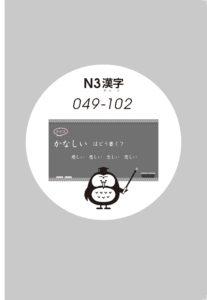 kani_n3_17