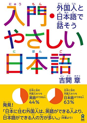 入門・やさしい日本語 外国人と日本語で話そう - アスク出版