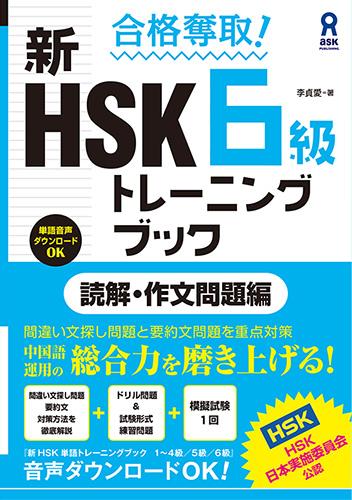 合格奪取! 新HSK6級トレーニングブック〈読解・作文問題編〉