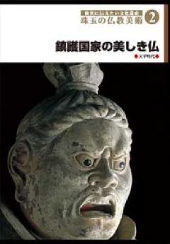 ・後世に伝えたい文化遺産 珠玉の仏教美術 2 鎮護国家の美しき仏