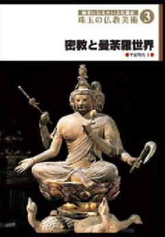 ・後世に伝えたい文化遺産 珠玉の仏教美術 3 密教と曼荼羅世界