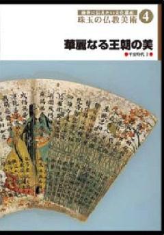 ・後世に伝えたい文化遺産 珠玉の仏教美術 4 華麗なる王朝の美