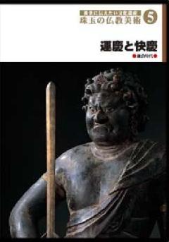 ・後世に伝えたい文化遺産 珠玉の仏教美術 5 運慶と快慶