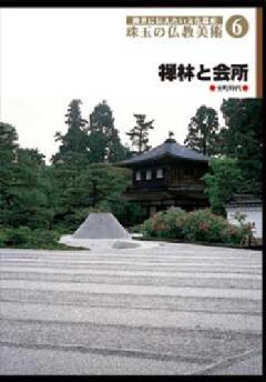 ・後世に伝えたい文化遺産 珠玉の仏教美術 6 禅林と会所
