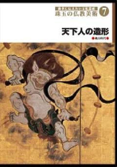 ・後世に伝えたい文化遺産 珠玉の仏教美術 7 天下人の造形