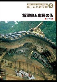 ・後世に伝えたい文化遺産 珠玉の仏教美術 8 将軍家と庶民の仏