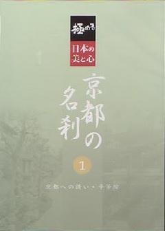 ・極める・日本の美と心 京都の名刹 1 京都への誘い・平等院