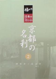 ・極める・日本の美と心 京都の名刹 2 神護寺・高山寺