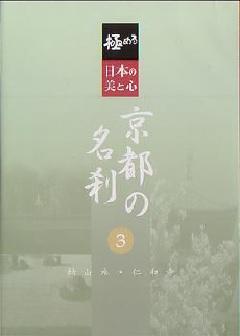 ・極める・日本の美と心 京都の名刹 3 枯山水・仁和寺