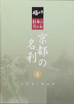 ・極める・日本の美と心 京都の名刹 4 大覚寺・本法寺