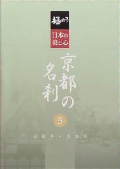 ・極める・日本の美と心 京都の名刹 5 天龍寺・清凉寺