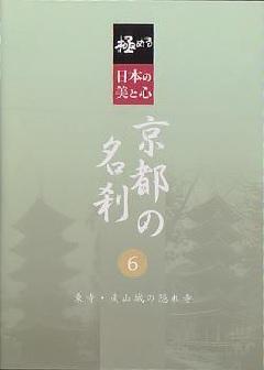 ・極める・日本の美と心 京都の名刹 6 東寺・南山城の隠れ寺