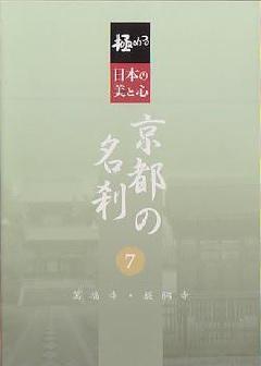 ・極める・日本の美と心 京都の名刹 7 萬福寺・醍醐寺
