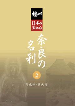 ・極める・日本の美と心 奈良の名刹 2 円成寺・西大寺