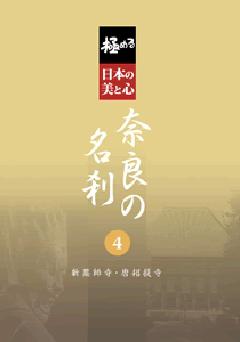 ・極める・日本の美と心 奈良の名刹 4 新薬師寺・唐招提寺