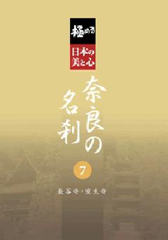 ・極める・日本の美と心 奈良の名刹 7 長谷寺・室生寺