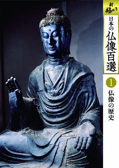 ・新極める 日本の仏像百選 第1巻 仏像の歴史