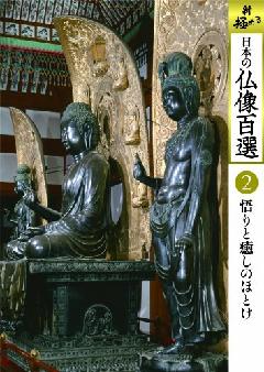 ・新極める 日本の仏像百選 第2巻 悟りと癒しのほとけ