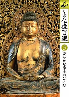 ・新極める 日本の仏像百選 第3巻 安らかな浄土のほとけ