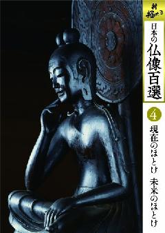 新極める 日本の仏像百選 第4巻 現在のほとけ 未来のほとけ