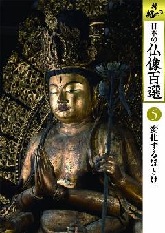 ・新極める 日本の仏像百選 第5巻 変化するほとけ