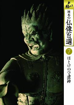 ・新極める 日本の仏像百選 第7巻 ほとけの守護神