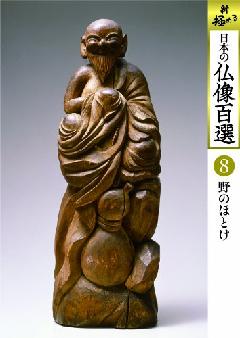 ・新極める 日本の仏像百選 第8巻 野のほとけ