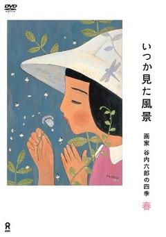 いつか見た風景 画家 谷内六郎の四季 春