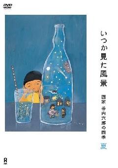 いつか見た風景 画家 谷内六郎の四季 夏