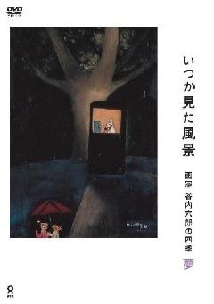 いつか見た風景 画家 谷内六郎の四季 夢