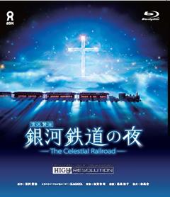 銀河鉄道の夜(BDオリジナルハイレゾリューション版)