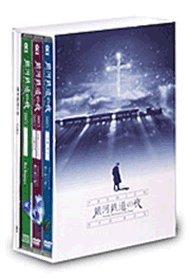 銀河鉄道の夜 DVD PREMIUM BOX