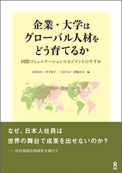 ・企業・大学はグローバル人材をどう育てるか