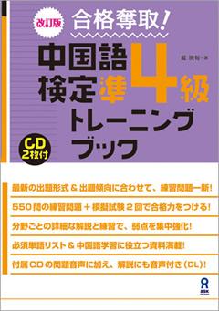 改訂版 合格奪取! 中国語検定 準4級 トレーニングブック
