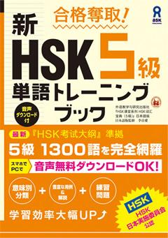 ・合格奪取! 新HSK5級単語トレーニングブック