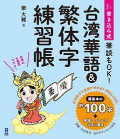 ・筆談もOK! 書き込み式 台湾華語&繁体字練習帳