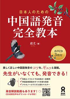 ・日本人のための 中国語発音完全教本