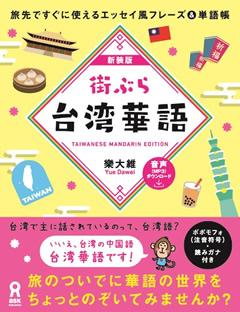 ・新装版 街ぶら台湾華語