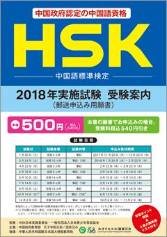 HSK 中国語標準検定 2018年実施試験 受験案内(郵送申込用願書)