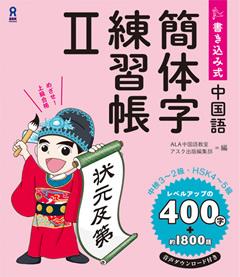 書き込み式 中国語簡体字練習帳Ⅱ