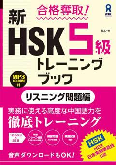 合格奪取! 新HSK5級トレーニングブック〈リスニング問題編〉