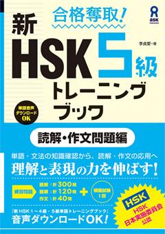 合格奪取! 新HSK5級トレーニングブック〈読解・作文問題編〉