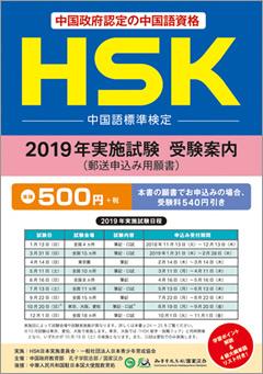 HSK 中国語標準検定 2019年実施試験 受験案内(郵送申込用願書)