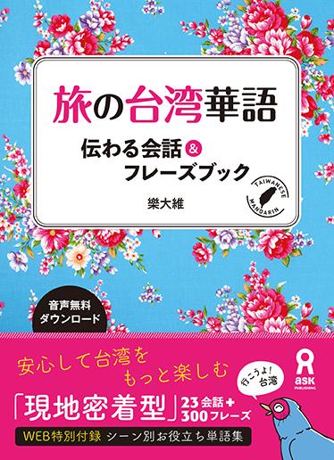 旅の台湾華語 伝わる会話&フレーズブック