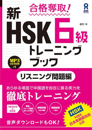 合格奪取! 新HSK6級トレーニングブック〈リスニング問題編〉