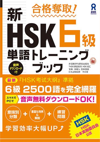 合格奪取! 新HSK6級単語 トレーニングブック
