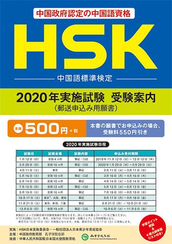 HSK 中国語標準検定 2020年実施試験 受験案内(郵送申込用願書)