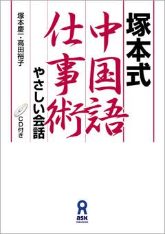 塚本式 中国語仕事術 やさしい会話